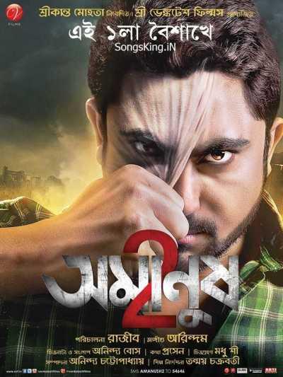 Amanush 2 movie poster