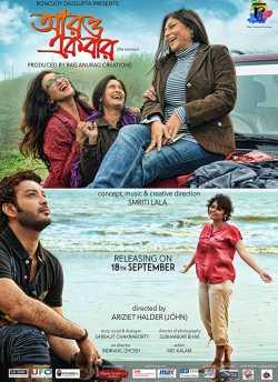Aro Ekbar movie poster