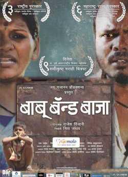 Baboo Band Baaja movie poster