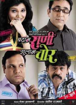 Badam Rani Gulam Chor movie poster