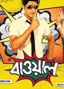Bawal movie poster