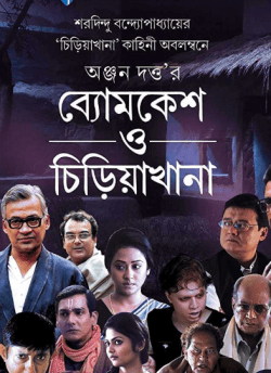 Byomkesh O Chiriyakhana movie poster