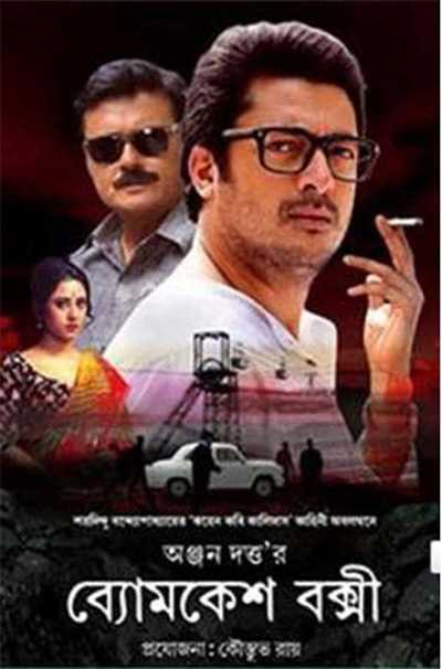 Byomkesh Bakshi movie poster