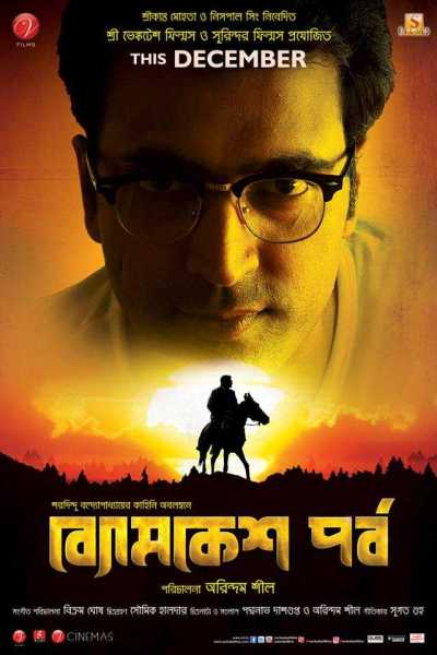 Byomkesh Pawrbo movie poster