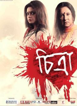 Chitra movie poster