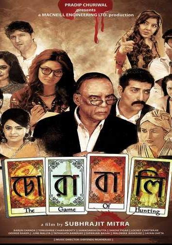 Chorabali movie poster