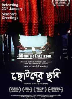 Chotoder Chobi movie poster