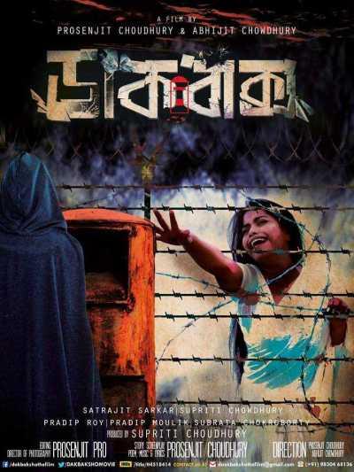 Dakbaksho movie poster
