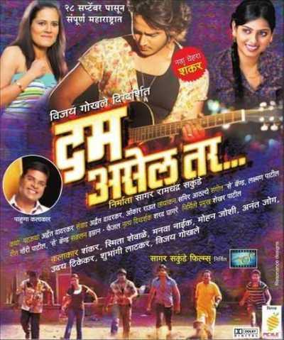 Dum Asel Tar movie poster