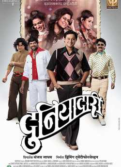 Duniyadari movie poster