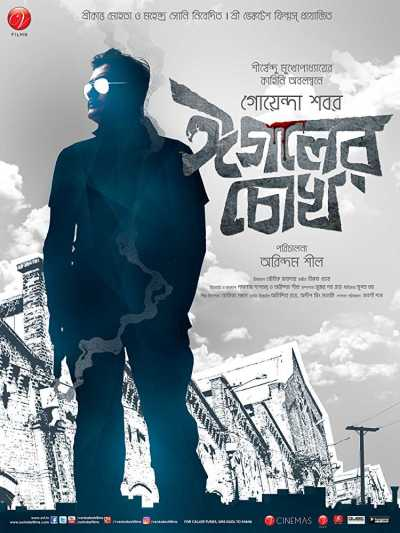 Eagoler Chokh movie poster