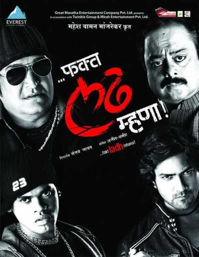Fakt Ladh Mhana movie poster