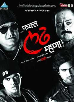 Fakt Ladh Mhana movie poster