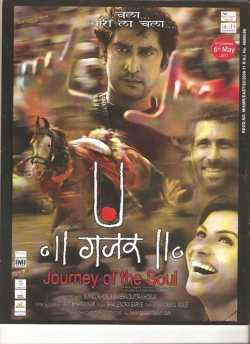 Gajar – Journey Of The Soul movie poster