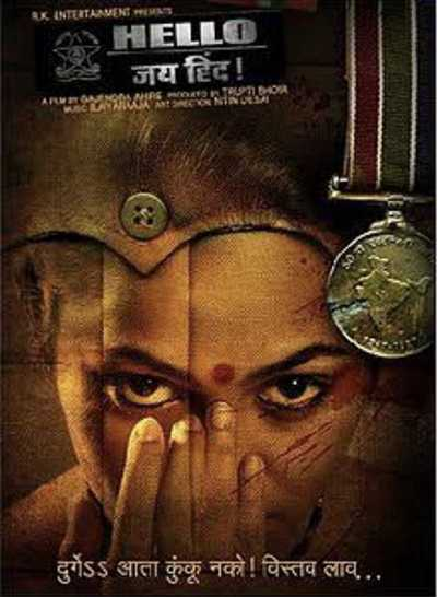 Hello Jai Hind! movie poster