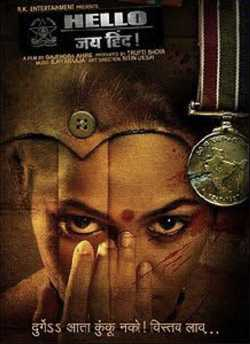 Hello Jai Hind! movie poster