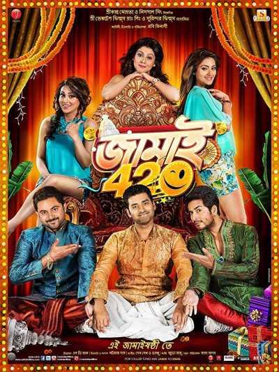 Jamai 420 movie poster