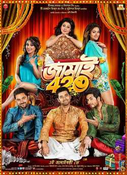 Jamai 420 movie poster