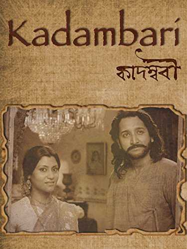 Kadambari movie poster