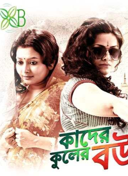 Kader Kuler Bou movie poster