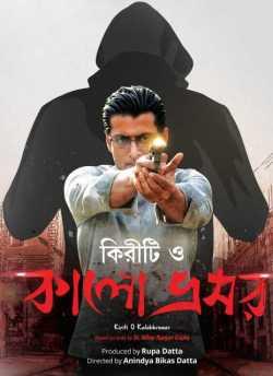 Kiriti O Kaalo Bhromor movie poster