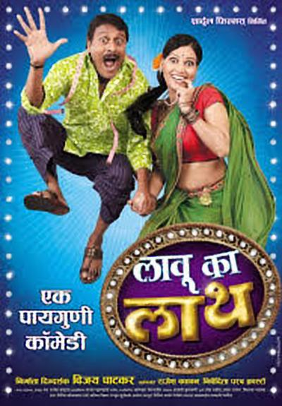 Lau Ka Laath movie poster