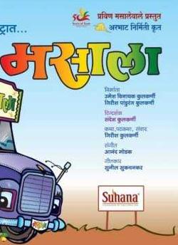 Masala movie poster