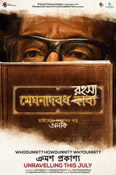 Meghnad Badh Rahasya movie poster