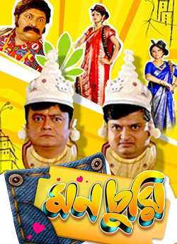 Monchuri movie poster