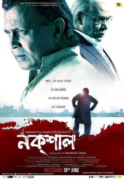 Naxal movie poster