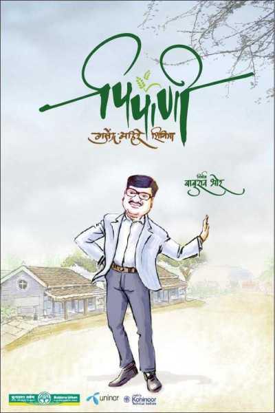 Pipani movie poster