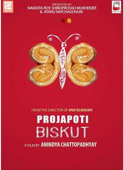 Projapoti Biskut movie poster