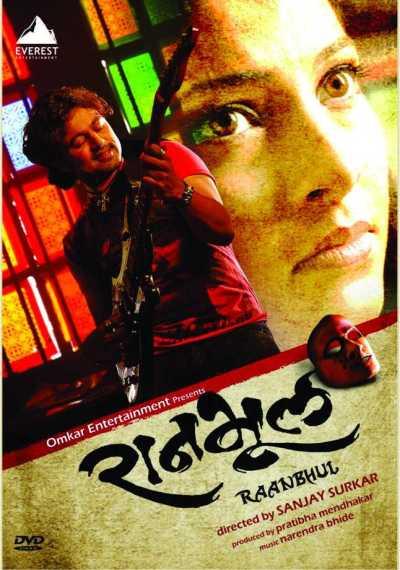 Ranbhool movie poster