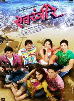 Satrangi Re movie poster