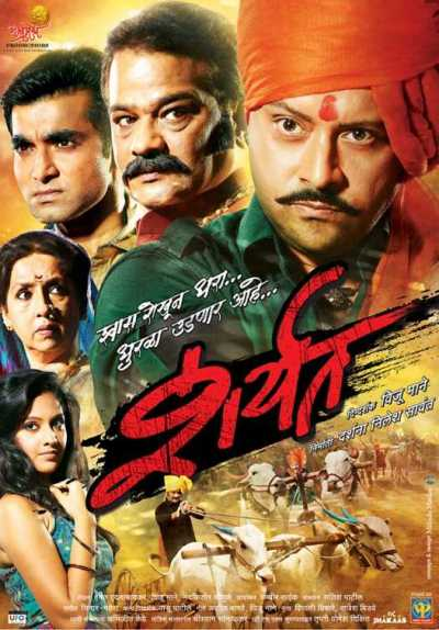 Sharyat movie poster