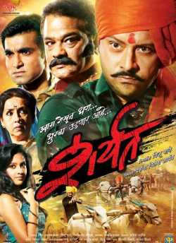 Sharyat movie poster