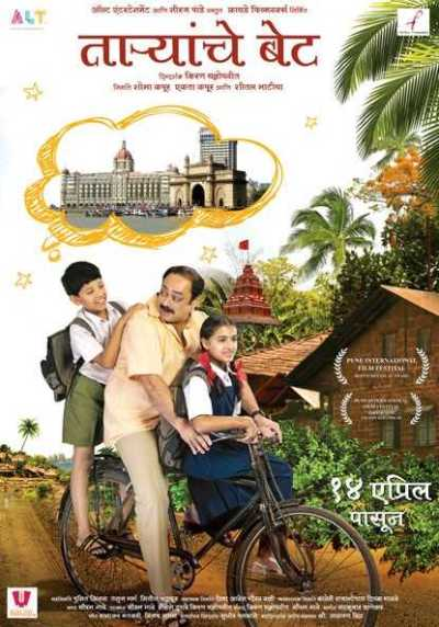 Taryanche Bait movie poster