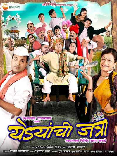 Yedyanchi Jatra movie poster