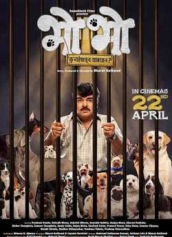 Bho Bho movie poster