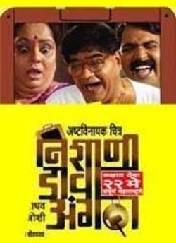 Nishani Dava Angatha movie poster
