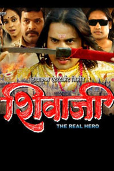 Shivaji the Real Hero movie poster