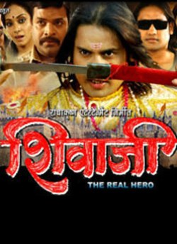 Shivaji the Real Hero movie poster
