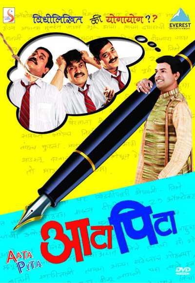 Aata pita movie poster