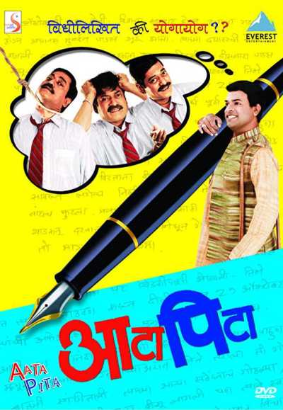 Aata pita movie poster