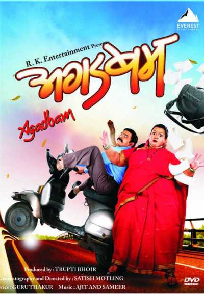 Agadbam movie poster