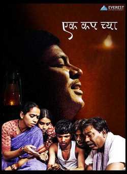 Ek Cup Chya movie poster