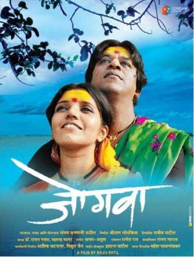Jogwa movie poster