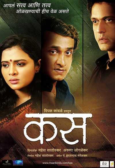 Kas movie poster
