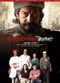 Mee Shivajiraje Bhosale Boltoy movie poster