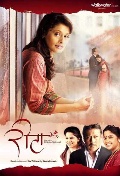 Rita movie poster